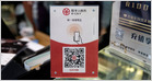 Photo of China's electronic yuan or eCNY is now being tested in Shenzhen, Shanghai, and Beijing; no major country is as far along with a homegrown digital currency (New York Times)